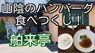 山陰のハンバーグ食べつくし!鳥取県米子市舶来亭