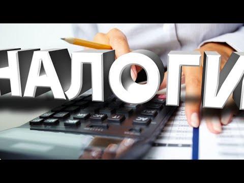 Налоги в КФХ, ставки земельного налога