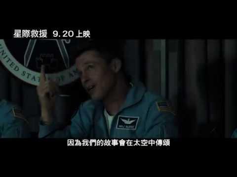 布萊德彼特《星際救援》全新預告曝光!
