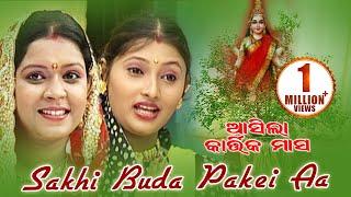 SAKHI BUDA PAKEI AA   Album-Aasila Kartika Maasa   Anjali Mishra   Sarthak Music   Sidharth Bhakti