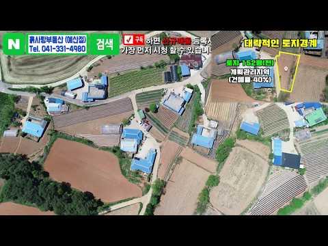 마을 가생이에 자리한 저렴한 금액의 주택지 또는 주말농장용 토지