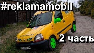 #reklamamobil 2часть Харьков
