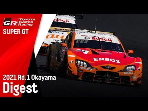 スーパーGT開幕戦 岡山 ToyotaGazooRacingチームの決勝レースハイライト動画