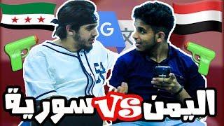 تحدي اللهجات - اللهجة اليمنية ضد السورية #MJB