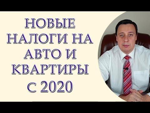Новые налоги на автомобили и недвижимость с 2020. Рост стоимости сигарет. Законопроект 1210