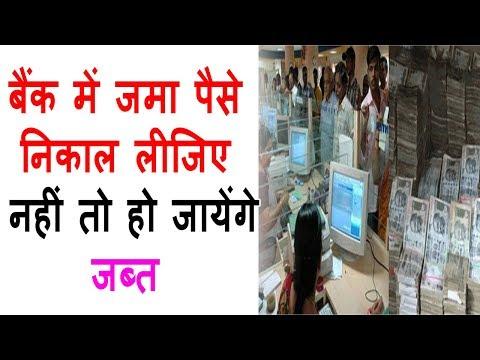 बैंक में जमा पैसे निकाल लीजिए नहीं तो हो जायेंगे जब्त | Modi sarkar ka nya kanun | what is FRDI.