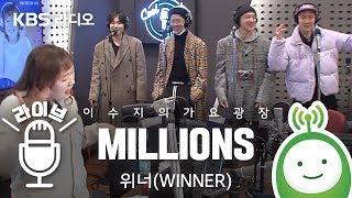 """위너(WINNER) """"MILLIONS(밀리언즈)"""" LIVE [이수지의 가요광장]"""