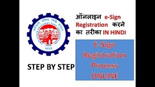 e-Sign Registration Process for employer to approve KYC without DSC