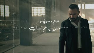 هيثم دسوقي - مش عم تسأل | 2020 Lyrics Video تحميل MP3