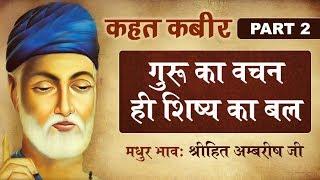 गुरु का वचन ही शिष्य का बल | Kahat Kabir | Part 2 | Shree Hita Ambrish Ji | Ludhiana