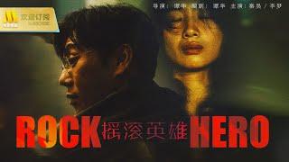 """【1080P Chi-Eng SUB】《摇滚英雄/Rock Hero》""""小三爷""""秦昊的摇滚青春( 秦昊 / 李梦 / 刘雅瑟)"""