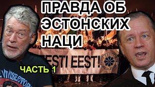Фашизм в Прибалтике и кто его культивирует / Спецпроект ARU TV