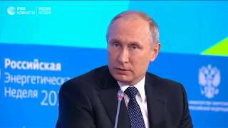 """Путин на заседании """"Российской энергетической недели"""""""