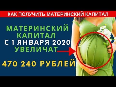 МАТЕРИНСКИЙ КАПИТАЛ С 1 ЯНВАРЯ 2020 ГОДА УВЕЛИЧАТ ДО 470240 РУБЛЕЙ