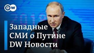 Четыре часа с Путиным: зачем это нужно западным журналистам? - DW Новости (20.12.2018)