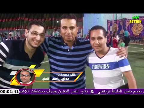 خالد مصطقى المعلق الرياضى -المنيا , تاريخ وارقام