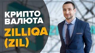 Криптовалюта Zilliqa (ZIL) | Token ERC20 | Binance
