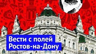 Ростов-на-Дону: город, который уничтожили к ЧМ