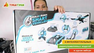 Обзор конструктора 6 в 1 Smart Vehicles RC Киберлаб   Новинка из Китая