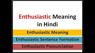Enthusiastic meaning in hindi | Enthusiasm meaning in Hindi | Enthusiastically Meaning in Hindi