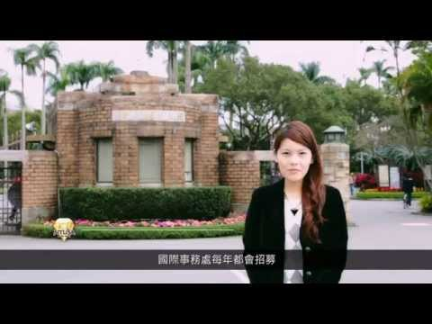 NTU Student Ambassadors (國立臺灣大學禮賓學生計畫)