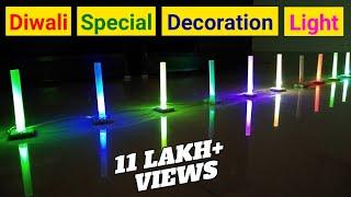 Diwali Special Light For Decoration | दिवाली के लिए डेकोरेशन लाइट बनाएं आसानी से