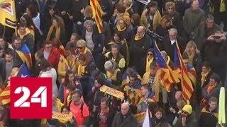 Барселона протестует против суда над каталонскими чиновниками - Россия 24