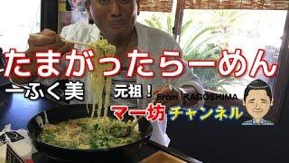 【元祖マー坊チャンネルNo46】 鹿児島県曽於市 たまがったらーめん!一ふく美 編