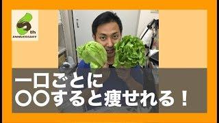 痩せる食事法!一口ごとにこれしましょう!福岡県小郡市つばさ鍼灸整骨院