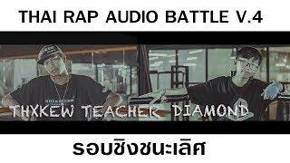 THXKEW TEACHER ปะทะ DIAMOND รอบชิงชนะเลิศ [Thai Rap Audio Battle V.4]