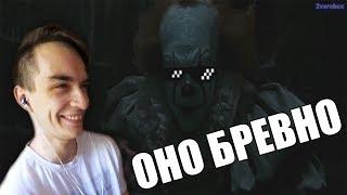 Оно Бревно RYTP - ТЕСТ НА ПСИХИКУ НЕ ЗАСМЕЙСЯ ЧЕЛЛЕНДЖ