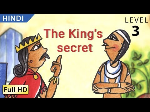 राजा का राज़ : Learn Hindi with subtitles - Story for Children and Adults