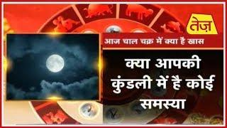 चाल चक्र: Chaal Chakra   Daily Horoscope   November 12, 2018   10:00 AM