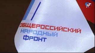 Общероссийский народный фронт презентовал три федеральных проекта