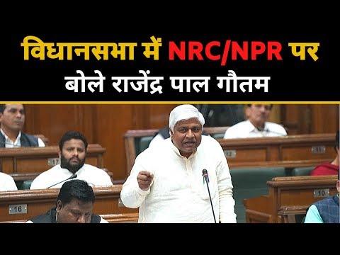विधानसभा में NRC/NPR पर बोले Rajendra Pal Gautam || AAP Leader || Latest Speech