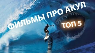 Top 5 фильмов про акул