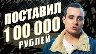 """ЦЕЛЬ 10 000 000 РУБЛЕЙ. СПАРТАК МОСКВА - УРАЛ. """"ТРЕТЬЯ СЕРИЯ"""""""