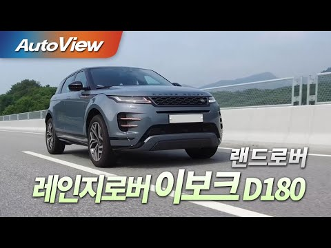 오토뷰 랜드로버 New Range Rover Evoque