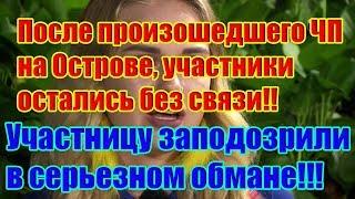 Дом 2 Последние Новости 5 Января 2019 (5.01.2019) Раньше Эфира