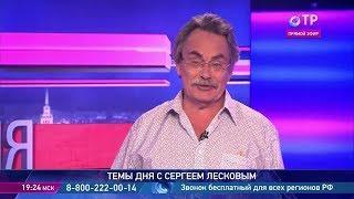 Сергей Лесков: Размер нашей экономики не позволяет иметь козыри против санкций США