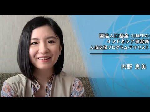 ジュニア・プロフェッショナル・オフィサー(JPO)の生の声を聴く!(国連人口基金(UNFPA)の内野恵美さん)