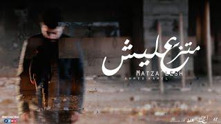 Ahmed Kamel - Matza'lesh (Official Music Video)   أحمد كامل - متزعليش - الكليب الرسمي تحميل MP3