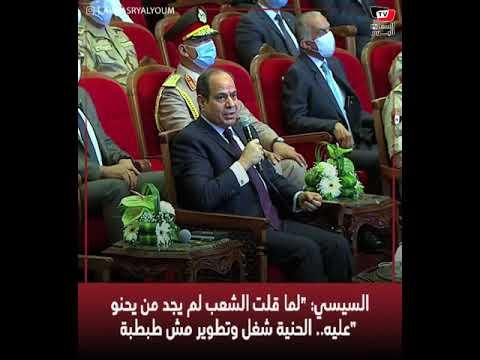 السيسي: لما قولنا الشعب لم يجد من يحنو عليه.. الحنية شغل وتطوير مش طبطبة