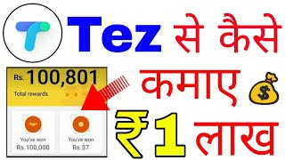 Tez App Se 1 Lakh Rupaye Kaise Kamaye?? || How To Earn 1 Lakh Rupees From Tez App