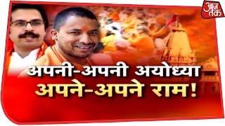 Ram Mandir पर मंथन करने Ayodhya पहुंचे Uddhav Thackerey, सड़कों पर Shiv Sena और VHP का डेरा