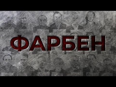 И.Г. ФАРБЕН: ЭКОНОМИКА НАЦИСТОВ   Документальный фильм 2020
