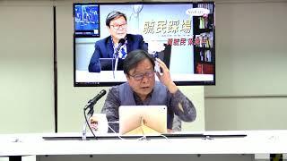 黃毓民 毓民踩場 190819 ep1116 p5 of 5 Phone In 環節