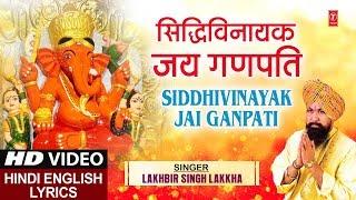 सिद्धिविनायक जय गणपति,Siddhivinayak Jai Ganpati,LAKHBIR SINGH LAKKHA