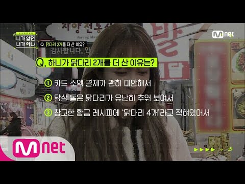 Not the Same Person You Used to Know [5회] 요리왕 하니가 닭다리만 2개를 더 산 이유는? 190117 EP.5