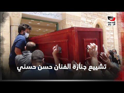 تشييع جنازة الفنان حسن حسني في مقابر العائلة